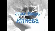 Отвори Длан- Вера Илиева