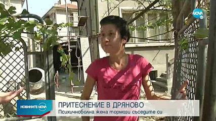 Агресивна жена тормози жителите на Дряново