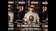 Криско ft. Red One - На Никой Не Робувам ( Dubstep Remix )