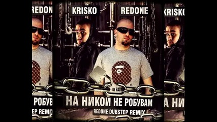 Криско ft. Red One - На Никой Не Робувам ( Dubstep Remix )