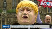 Борис Джонсън загуби мнозинството си в парламента преди решаващ вот за Brexit