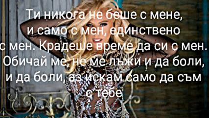 Камелия Ft. Сашо Роман - Хотел На Греха, 2019 (текст)