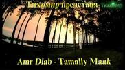 _bg_(арабско) Амър Диаб - Винаги съм с теб Amr Diab