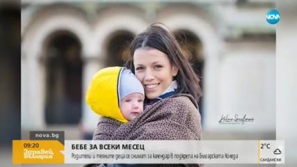 Благотворителна инициатива: Известни родители и техните деца се снимаха за календар