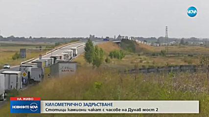 "Над 9 километра опашка от автомобили на ""Дунав мост 2"""