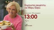 Бързите рецепти на Мери Бери | премиера 18 ноември