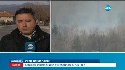 Сапьори и експерти влизат във взривения цех в Иганово