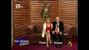 Баи Брадър Дебили - Радка и Чавдар (26.04.10)