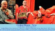 Велики Български Артисти Е08