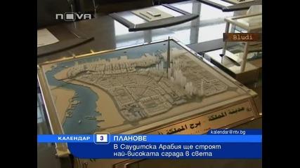 Шейх строи сграда висока над 1 км!!!