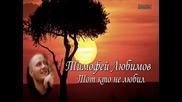 Тимофей Любимов - Тот кто не любил