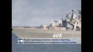 Русия провежда военни учения в Арктика, проиграва реакция на въздушно и морско нападение