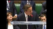 Камерън отново влезе в спор с ЕК, отказа да плаща близо 2 милиарда евро допълнителна вноска в бюджета на ЕС