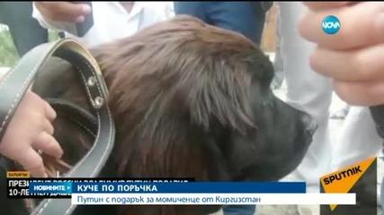 Момиченце получи неочакван подарък от Путин