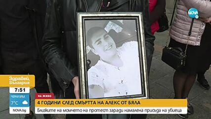 4 ВМЕСТО 20 ГОДИНИ ЗАТВОР: Близки на Алекс от Бяла на протест заради намалена присъда