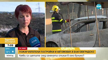 Пожар изпепели постройки и автомобил в Благоевградско