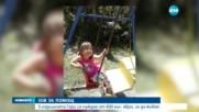 ЗОВ ЗА ПОМОЩ: 5-годишната Гери се нуждае от 600 000 евро, за да живее