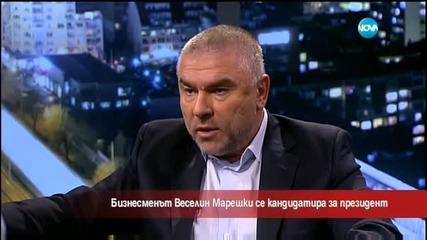 Марешки: Ще се кандидатирам за президент