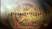 Господство Сезон 1 Епизод 1 Бг суб / Dominion Season 1 Episode 1 Bg sub