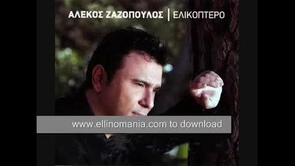Alekos Zazopoulos - Tha Xoyme Klamata