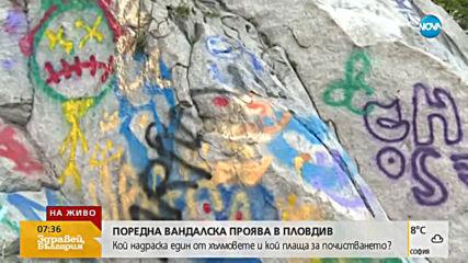 ПОРЕДНА ВАНДАЛСКА ПРОЯВА: Кой надраска скалите на Дановия Хълм в Пловдив?