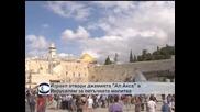 Отварят Площада на джамиите в Йерусалим