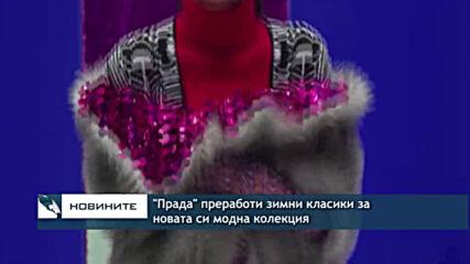"""""""Прада"""" преработи зимни класики за новата си модна колекция"""