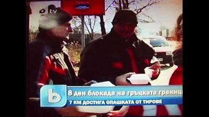 гъците се опитват да блокират и жп линията София - Солун