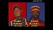 Блиц – Кофе Бабоне – актьор и Джон Калека – певец