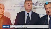 Раздор сред Патриотите: НФСБ свали доверието си от Сидеров