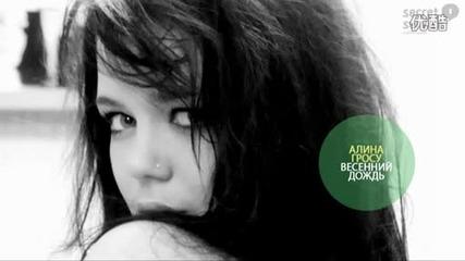 Алина Гросу - Весенний дождь [украйна2011]