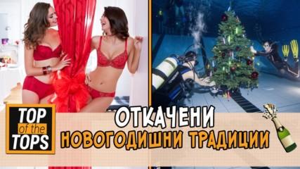 Откачени новогодишни традиции от целия свят
