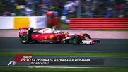 Формула 1: Гран При на Испания на 13 май по DIEMA SPORT