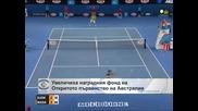 Увеличиха наградния фонд на Откритото първенство на Австралия
