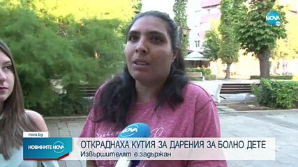 """""""ДРЪЖТЕ КРАДЕЦА"""": Посегнаха на кутия с дарения за болно дете"""