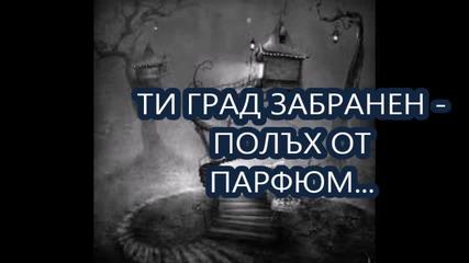 Стенли - Обсебен ( Акустик + текст )