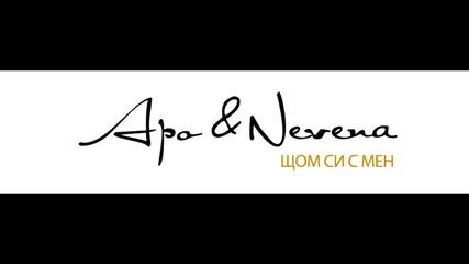 Apo & Nevena - Щом си с мен (2007)