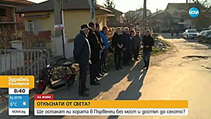 Мост се руши и заплашва да откъсне от света село Първенец
