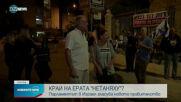 Новините на NOVA NEWS (13.06.2021 - 15:00)