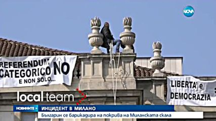 Бългaрин протестира на покрива на Миланската скала (ВИДЕО+СНИМКИ)