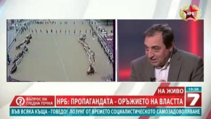 109.нрб Пропагандата оръжието на властта - 12.03.2014
