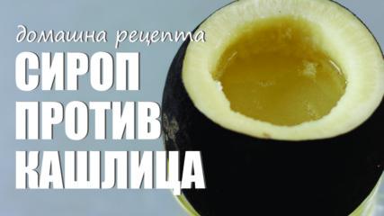 Най-добрият сироп против кашлица