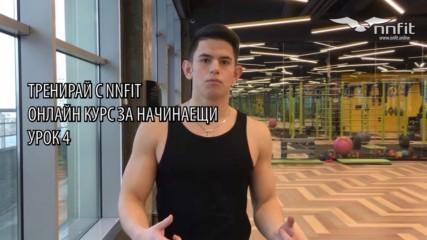 Тренирай с NNFit - Курс 1, епизод 4