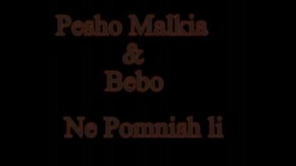 Pesho Malkia & Bebo - Не помниш ли