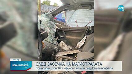 """Издирват шофьори, причинили тежка катастрофа на """"Хемус"""""""