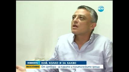 Бисер Миланов - за парите и политическите срещи - Новините на Нова