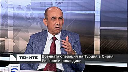 Военната операция на Турция в Сирия - рискове и последици
