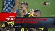 Локомотив Пловдив - Ботев Пловдив на 28 ноември, събота от 18.30 ч. по DIEMA SPORT