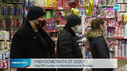 Над 220 хиляди са безработните българи