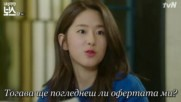 Introverted Boss E09